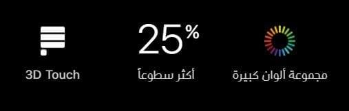 ايفون 7 الجديد
